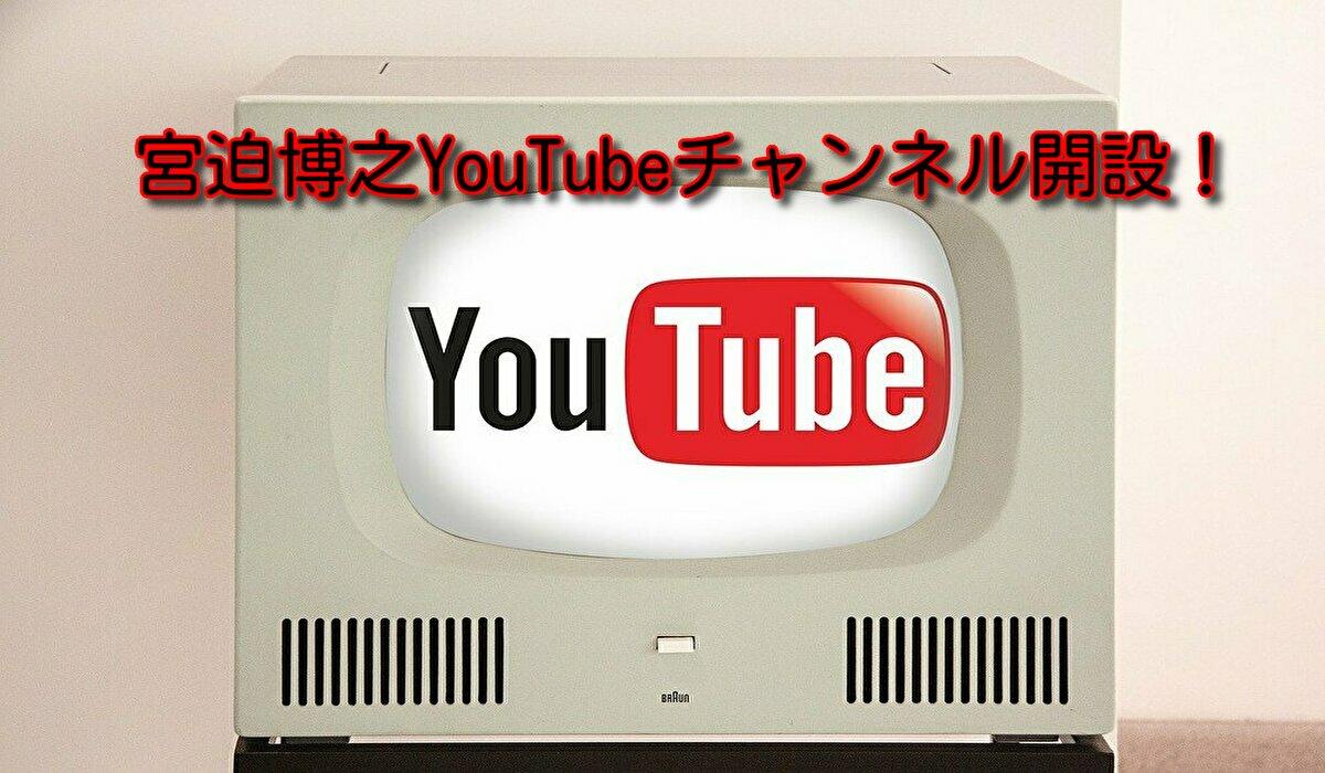 宮迫博之YouTubeチャンネル開設!