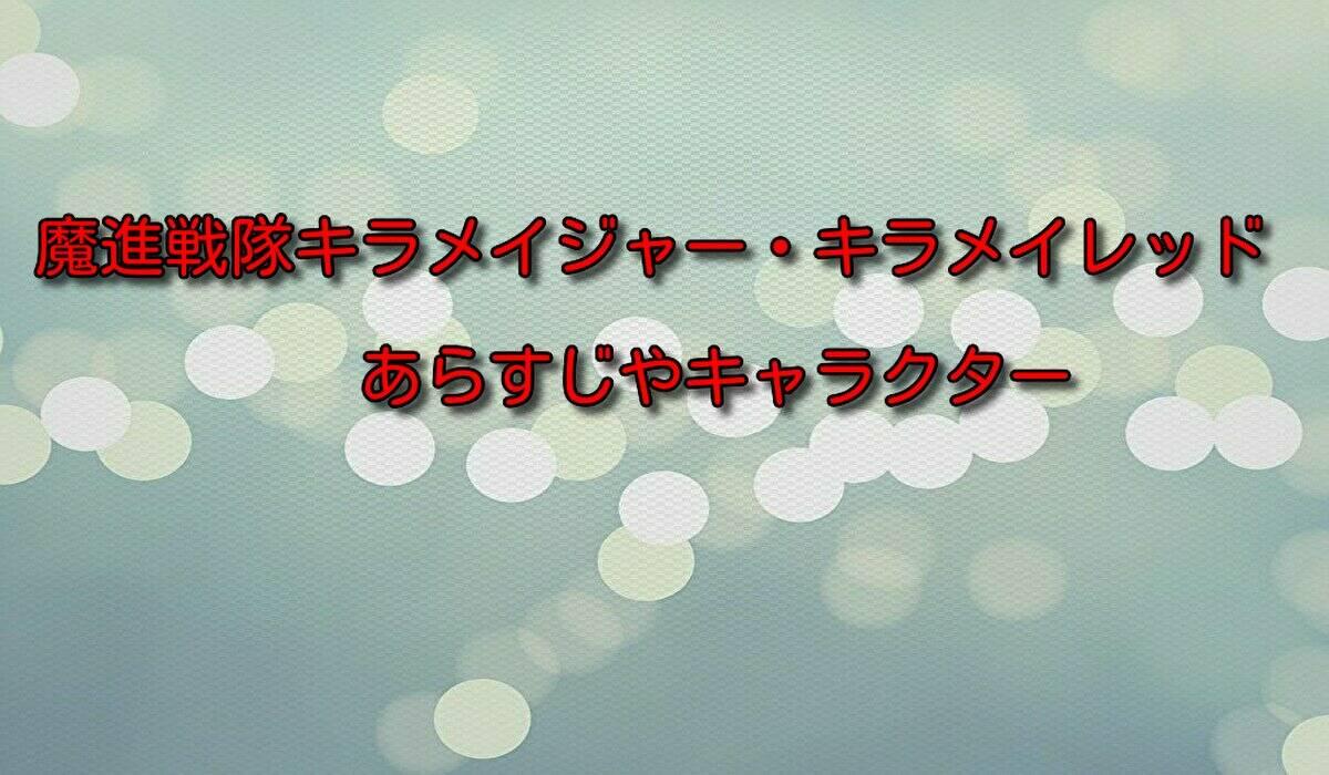 魔進戦隊キラメイジャー・キラメイレッド|あらすじやキャラクター