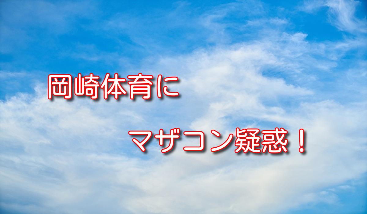 岡崎体育にマザコン疑惑!