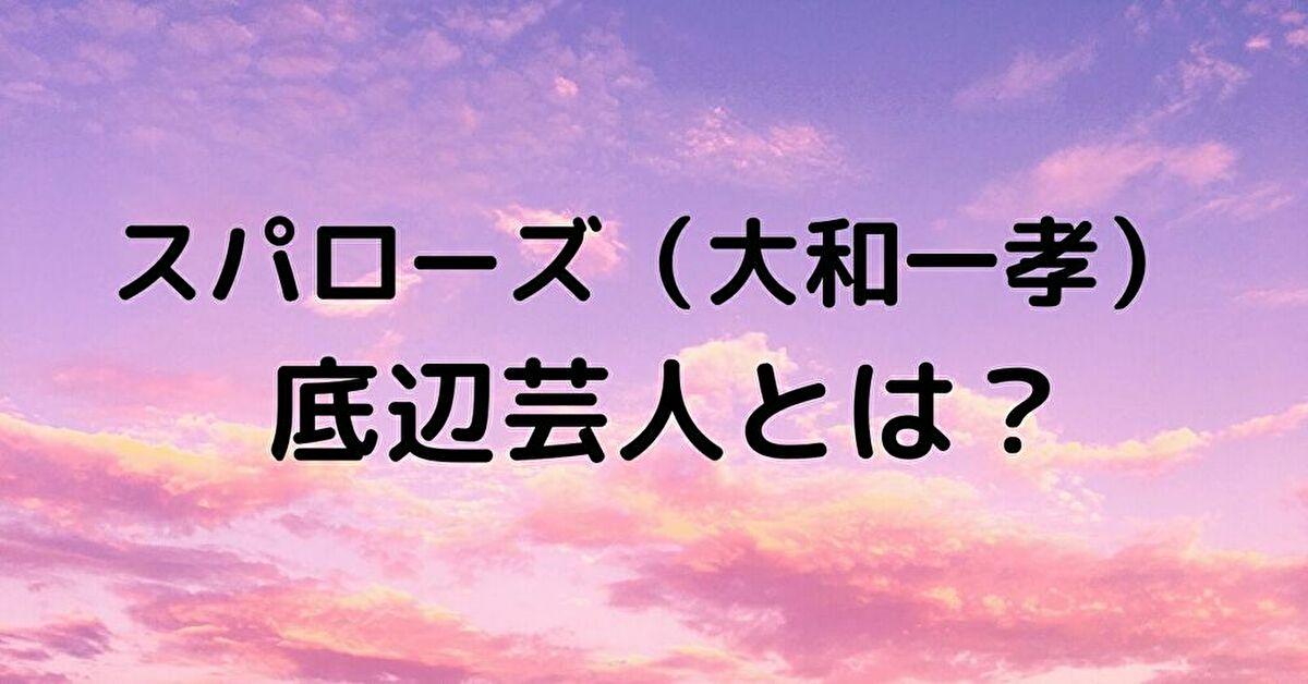 スパローズ(大和一孝) 底辺芸人とは?借金1000万円で自己破産!